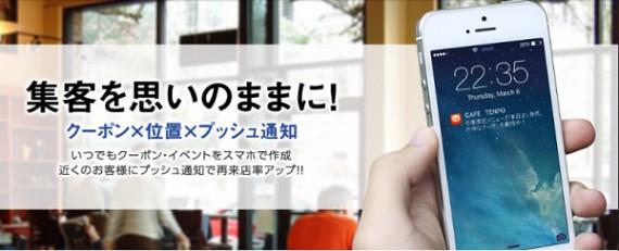 店舗アプリ